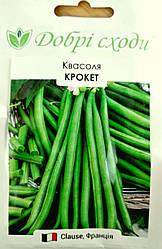 Семена фасоли Крокет 20шт ТМ ДОБРІ СХОДИ