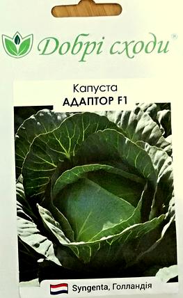 Семена капусты белокачанной Адаптор F1 20шт, фото 2