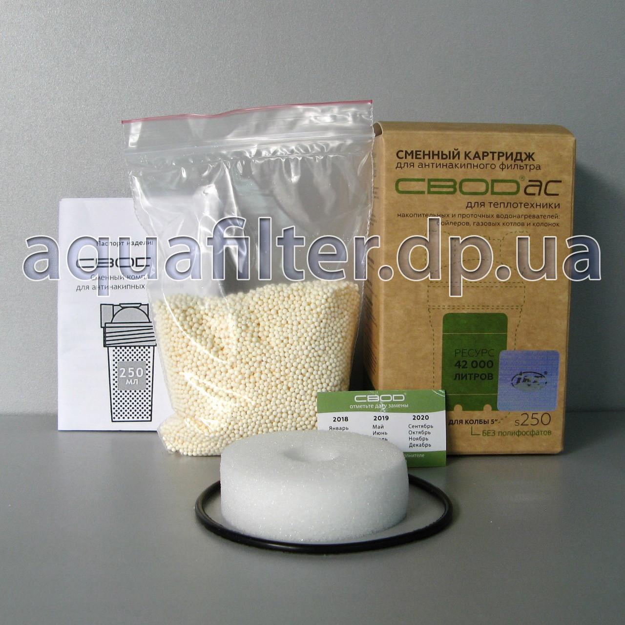 Ионообменная смола для умягчения воды СВОД-АС 250 (250 мл)