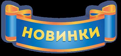 Новинки сезона 2018!!!