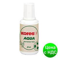 Корректирующая жидкость Kores AQUA  с кисточкой, водна основа, 20 мл K69101