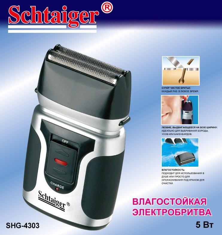 Мужская  бритва Schtaiger 4303-SHG ,  из триммером, аккумуляторная, электробритвы , фото 1