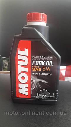 Вилочное масло 5w для мототехники FORK OIL EXPERT LIGHT SAE 5W (1L)/101142=105929, фото 2
