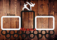Медальница дзюдо, медальниця рукопашный бой, полка для медалей, вешалка для медалей, медальницы
