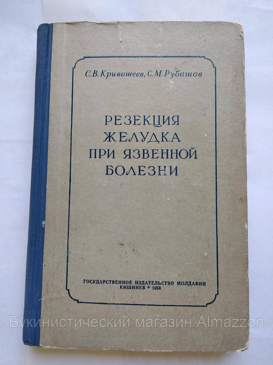 Резекция желудка при язвенной болезни. С.Кривошеев. 1956 год