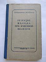 Резекция желудка при язвенной болезни. С.Кривошеев. 1956 год, фото 1