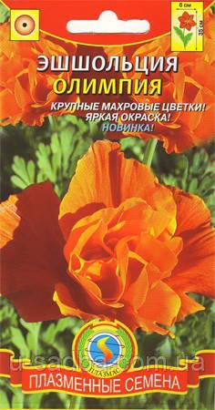 Семена цветов  Эшшольция Олимпия 0,05 г оранжевые (Плазменные семена)