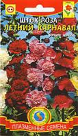 Семена цветов  Шток-роза Летний карнавал, смесь 14 штук смесь (Плазменные семена)