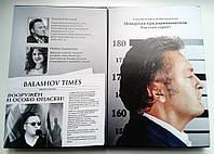 Книга Геннадия Балашова. Монархия предпринимателя. Как стать царем?