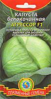 Семена капусты Капуста белокочанная Агрессор F1 10 штук  (Плазменные семена)