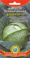 Семена капусты Капуста белокочанная Блоктор F1 10 штук  (Плазменные семена)