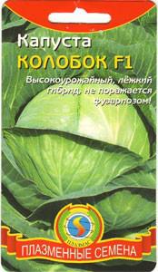 Семена капусты Капуста белокочанная Колобок F1 30 штук  (Плазменные семена)