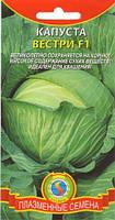Семена капусты Капуста белокочанная Вестри F1  14 штук  (Плазменные семена)