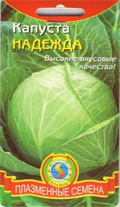 Семена капусты Капуста белокочанная Надежда 0,45 г  (Плазменные семена)