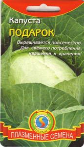 Семена капусты Капуста белокочанная Подарок 1 г  (Плазменные семена)