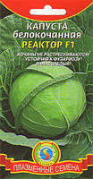 Семена капусты Капуста белокочанная Реактор F1 10 штук  (Плазменные семена)