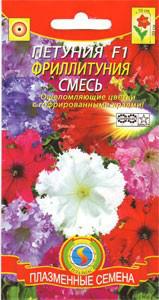 Семена цветов  Петуния Фриллитуния Смесь 10 шт смесь (Плазменные семена)