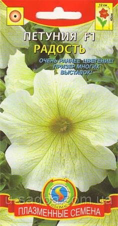 Семена цветов  Петуния Радость 10 драже в пробирке желтые (Плазменные семена)
