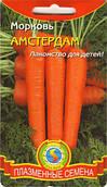 Семена моркови Морковь Амстердамская 2 г  (Плазменные семена)