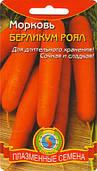 Семена моркови Морковь Берликум роял 2 г  (Плазменные семена)