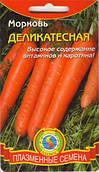 Семена моркови Морковь Деликатесная  2 г  (Плазменные семена)