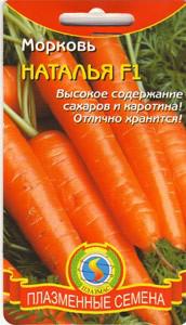 Семена моркови Морковь Наталья F1  140 штук  (Плазменные семена)