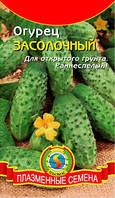Семена огурцов Огурец Засолочный 12 штук  (Плазменные семена)