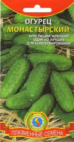 Семена огурцов Огурец Монастырский 12 штук  (Плазменные семена)