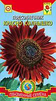 Семена цветов  Подсолнечник Красно солнышко 10 шт красные (Плазменные семена)