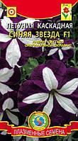 Семена цветов  Петуния каскадная Синяя звезда 10 драже в пробирке синие (Плазменные семена)