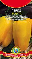 Семена перца Перец Марта 25 штук  (Плазменные семена)