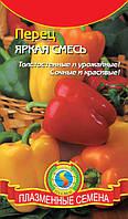 Семена перца Перец Яркая смесь 0,3 г  (Плазменные семена)