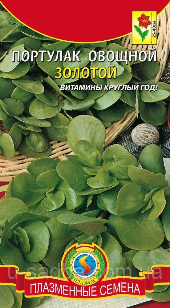 Семена пряностей Портулак овощной Золотой 0,1 г  (Плазменные семена)