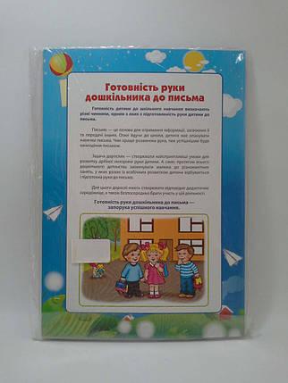 Ранок Світогляд Ширмочки Підготовка руки дошкільника до письма (0828), фото 2