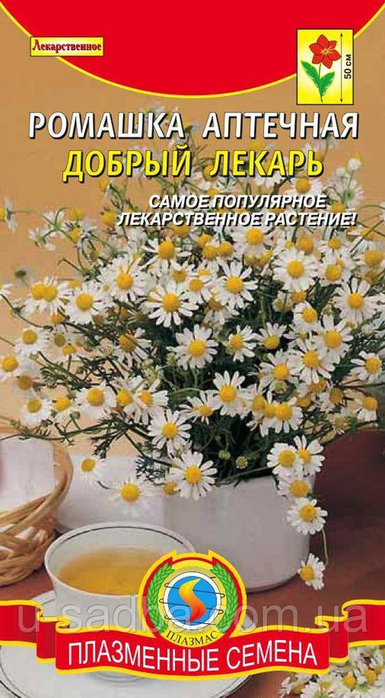 Семена лекарственных Ромашка аптечная Добрый Лекарь 0,05 г  (Плазменные семена)