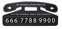 Табличка на стекло автомобиля CAR WINDOW NOTE HOLDER BLACK/SILVER/RED