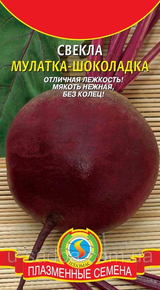 Семена свеклы столовой Свекла Мулатка-Шоколадка 2 г  (Плазменные семена)