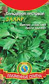 Семена сельдерея Сельдерей листовой Захар 0,5 г  (Плазменные семена)