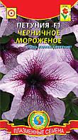Семена цветов  Петуния Черничное мороженое 10 драже в пробирке лиловые (Плазменные семена)