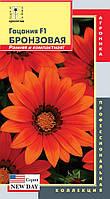 Семена цветов  Гацания F1 (серия New Day) Бронзовая 5 штук оранжевые (Плазменные семена)