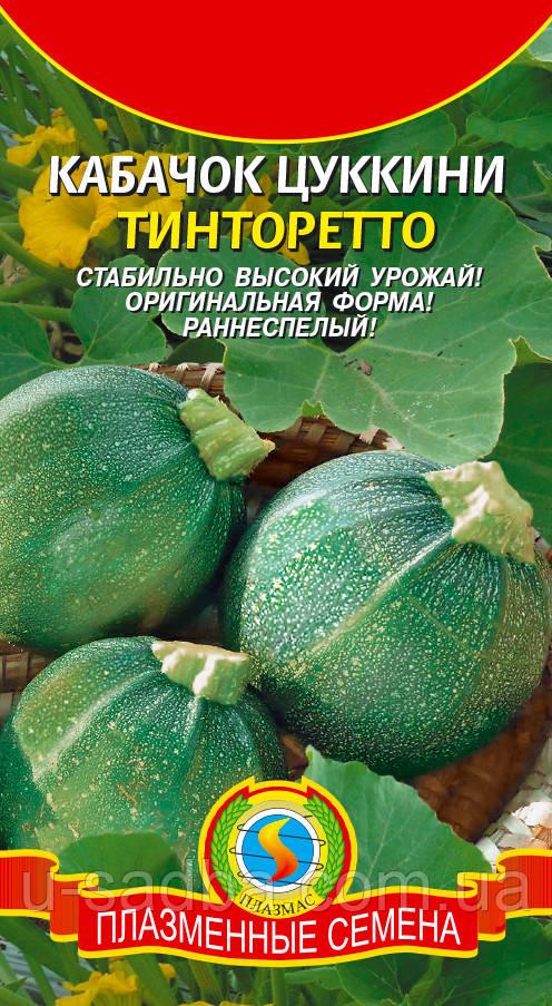 Семена кабачков Кабачок цуккини Тинторетто 1 грамм  (Плазменные семена)