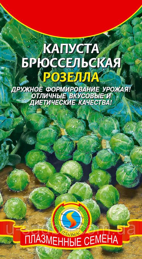Семена капусты Капуста брюссельская Розелла 0,3 г  (Плазменные семена)