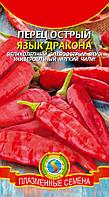 Семена перца Перец острый Язык дракона 0,3 г  (Плазменные семена)