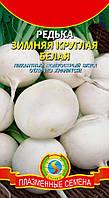 Семена редиса Редька Зимняя круглая белая 1 г  (Плазменные семена)