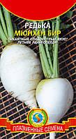 Семена редиса Редька Мюнхен бир 1 г  (Плазменные семена)
