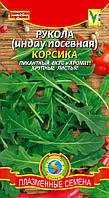 Семена пряностей Руккола Корсика 1 г  (Плазменные семена)