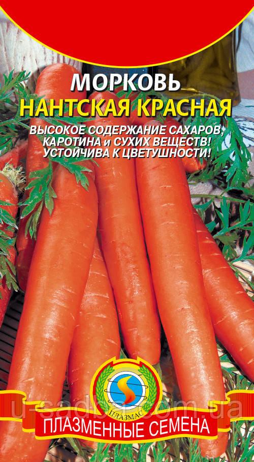 Семена моркови Морковь Нантская красная 2 г  (Плазменные семена)