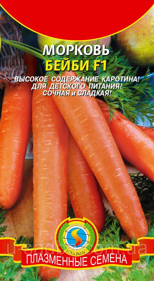 Семена моркови Морковь Бэйби  1,5 г  (Плазменные семена)
