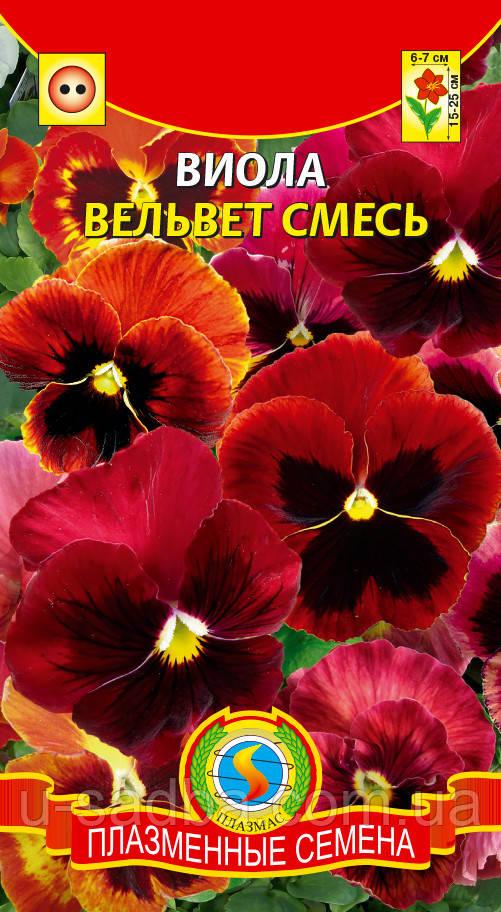 Семена цветов  Виола Вельвет смесь 0,1 г бордовые (Плазменные семена)
