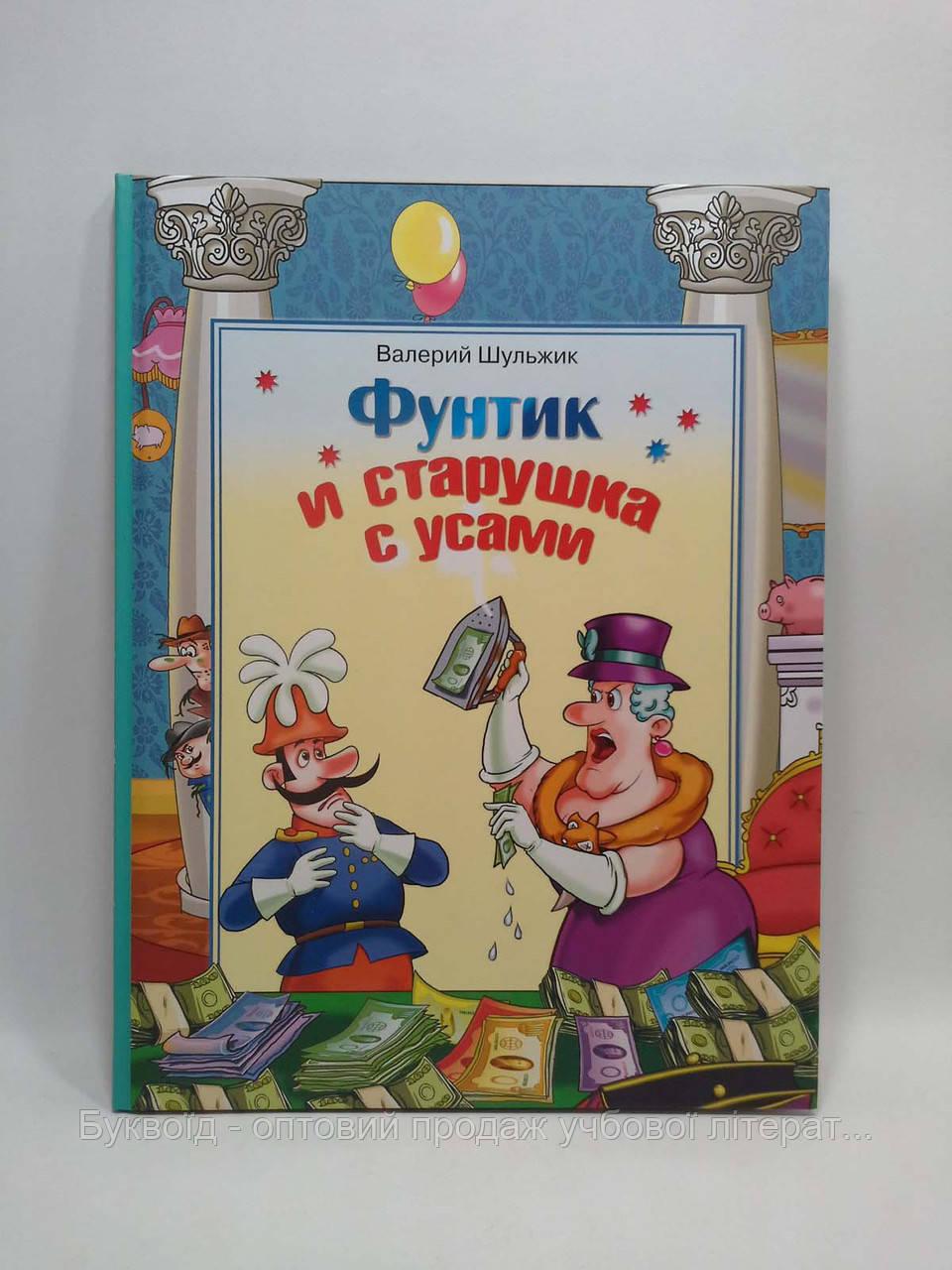 Сім кольорів Шульжик Фунтик и старушка с усами